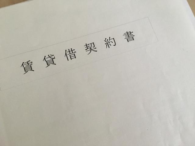 サロン保険(借家人賠償責任保険とは?)