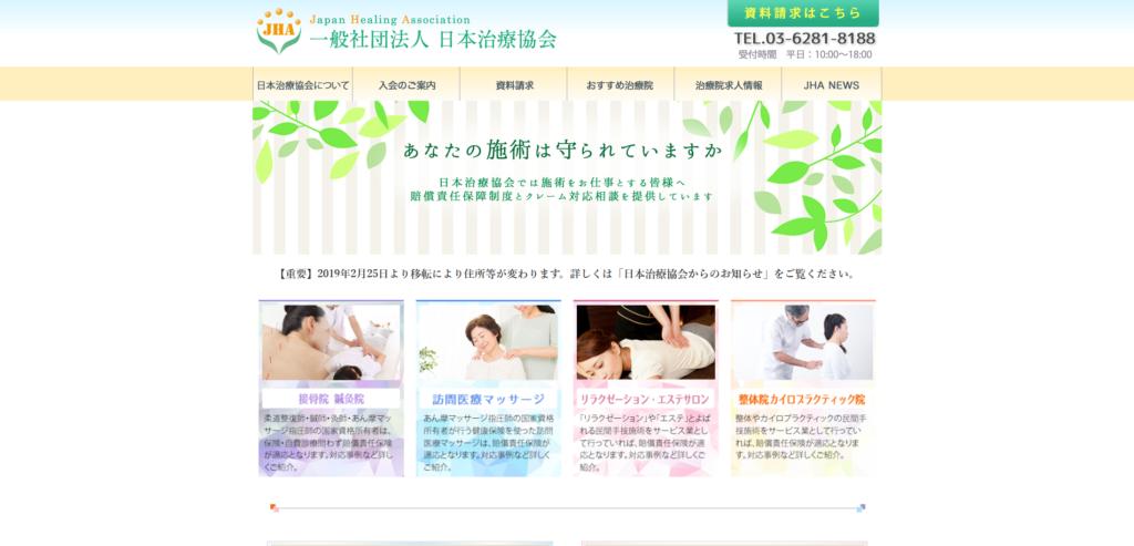 日本治療協会の施術賠償保険