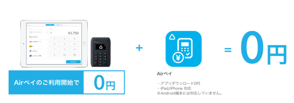 AirPAYの決済サービス