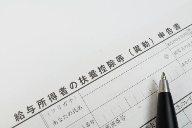 扶養範囲内で開業する方法(配偶者控除には所得税法上の控除と社会保険上の控除がある)