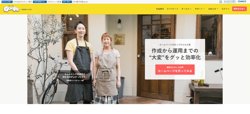 グーペ お店のホームページ作成サービス