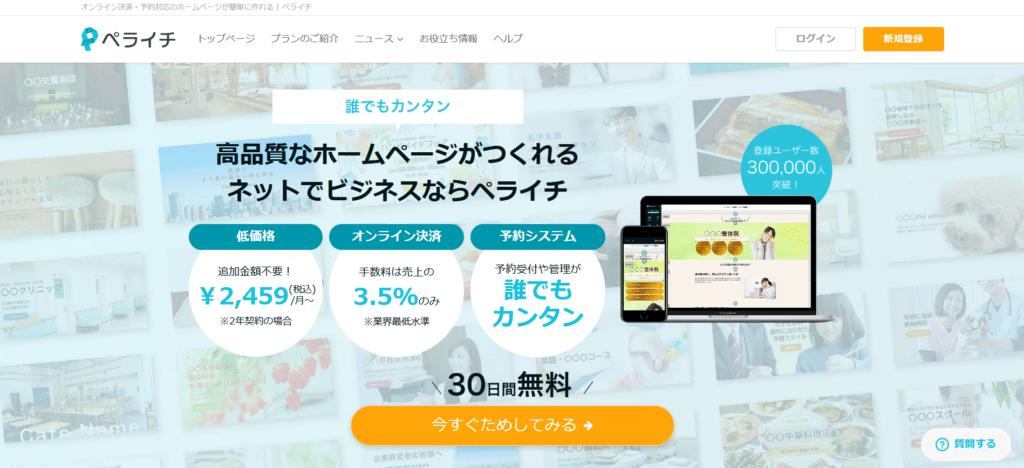 ペライチ お店のホームページ作成サービス