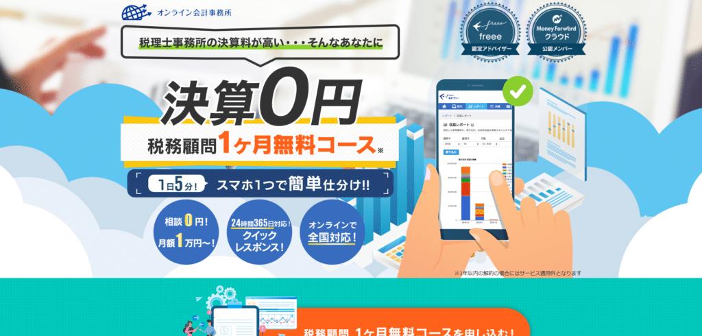 [番外]数字が苦手な方 月額10,000円~クラウド会計事務所