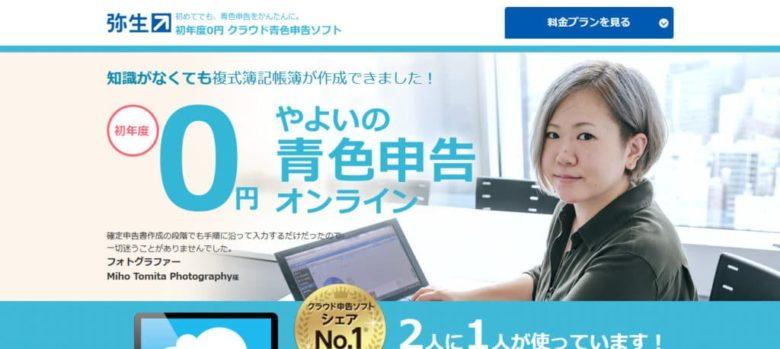 低価格で確定申告したいなら!やよいの青色申告 オンライン 月割720円~