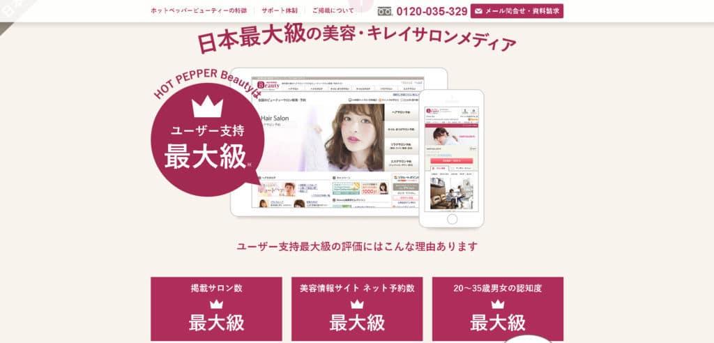 ホットペッパービューティーとは?日本最大の美容メディア  掲載サロン数最大の集客媒体