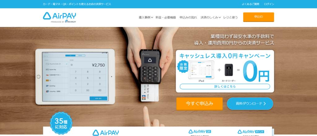 美容室へのクレジットカード決済導入 第3位!AirPAY