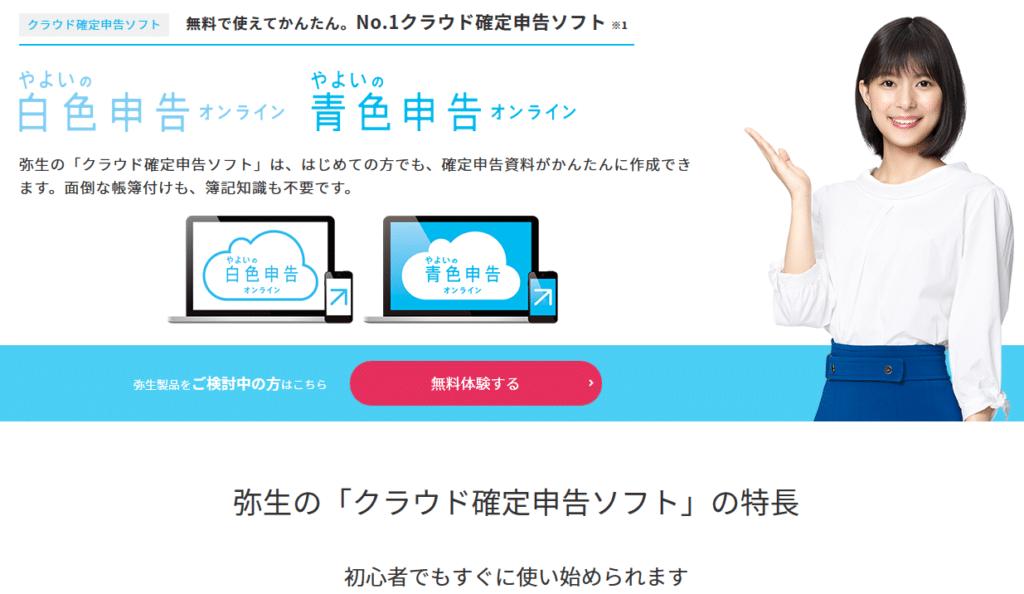 マツエクサロンにオススメ第1位!やよいの青色申告 月割666円(税別)~