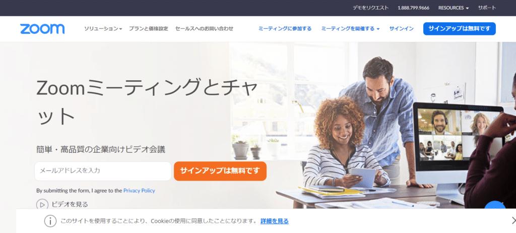 動画配信サービスZoom