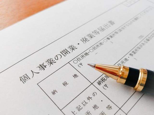 STEP2 開業届の提出・営業許可申請